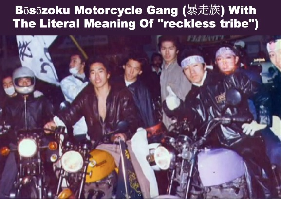 Bosozoku Motorcycle Gang, Japan bikers, Japanese rebels
