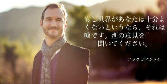 Nick Vujicic, Overcome, Never Give Up, Persistence, Determination