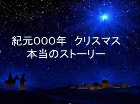 christmas, real story, jesus birth